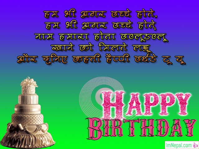 janamdin mubarak ho shayari shubhkamnaye Hindi Happy Birthday Status Greeting Card Images Pictures Photos Pics Wishes Message Wallpapers quotes
