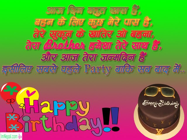 Hindi Happy Birthday Status Greeting Card Images Pictures Photos Pics Wishes Message Wallpapers quotes janamdin mubarak ho shayari shubhkamnaye