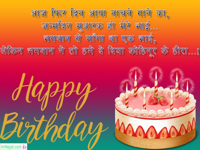 Hindi Happy Birthday Status Greeting Card Images Pictures Photos Pics Wishes Message Wallpapers quotes janamdin mubarak ho shayari shubhkamnaye