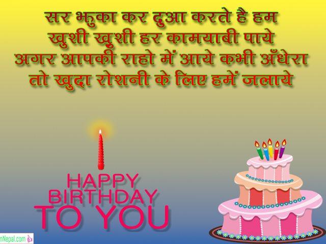 Hindi Happy Birthday Status Greeting Card Images Pictures Photos Pics Wishes Message HD Wallpapers quotes janamdin mubarak ho shayari shubhkamnaye
