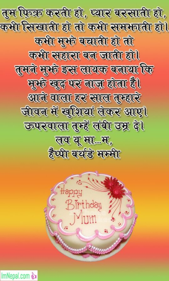 Happy Birthday Wishes in Hindi - 999 Messages SMS Shayari ...