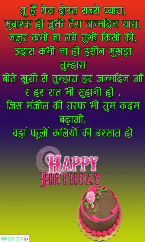 Hindi Happy Birthday Status Greeting Card Images Pictures Photos Pics Wishes Message HD Wallpapers quotes janamdin mubarak ho shayari shubhkamnaye