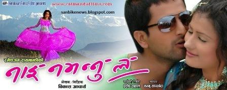 Nai Nabhannu La nepali film