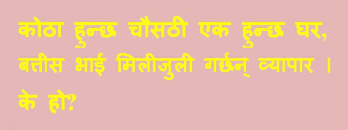 Gau Khane Katha Nepal