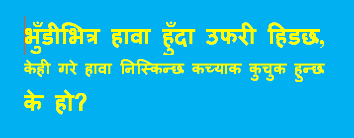 Gau Khane Katha Nepal Image