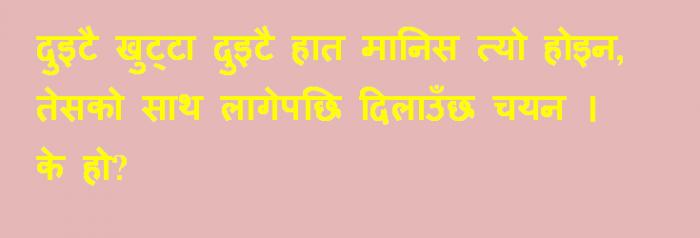 Gau Khane Katha Nepal Photos