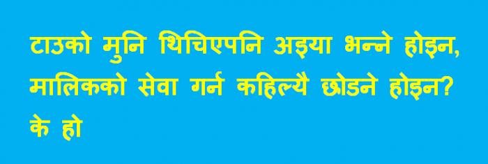 Gau Khane Katha Nepal Pics