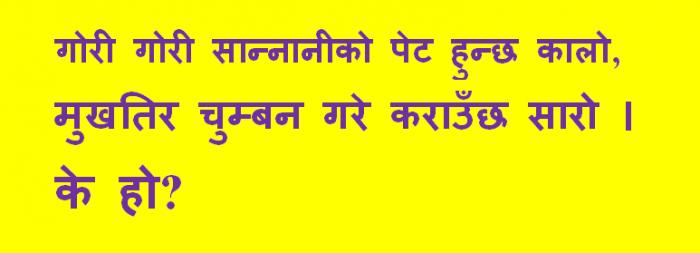 Gau Khane Katha Nepal Picture