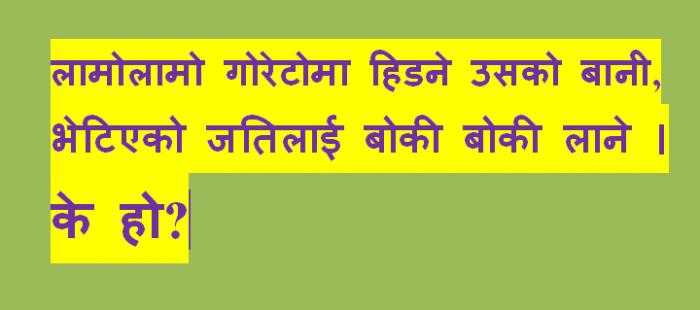 Gau Khane Katha Nepal Pictures
