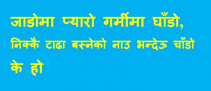 Gau Khane Katha Nepalese Images