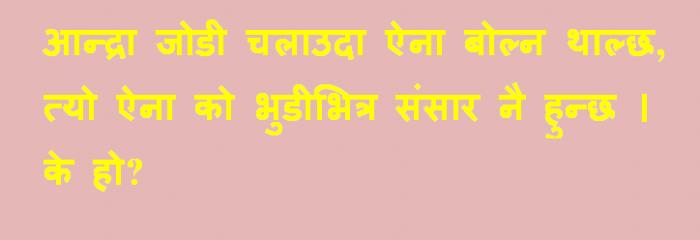 Gau Khane Katha Nepalese Photo