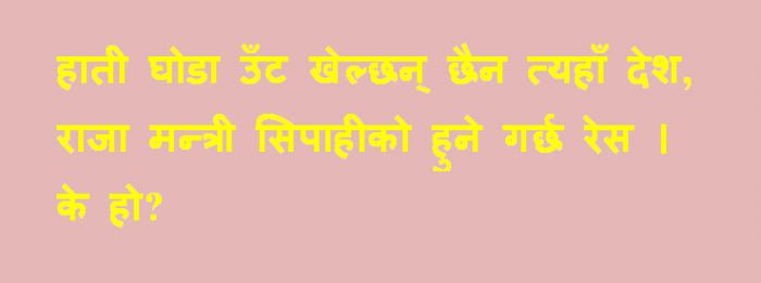 Gau Khane Katha Nepalese Pictures