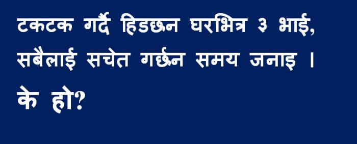 Gau Khane Katha Nepali