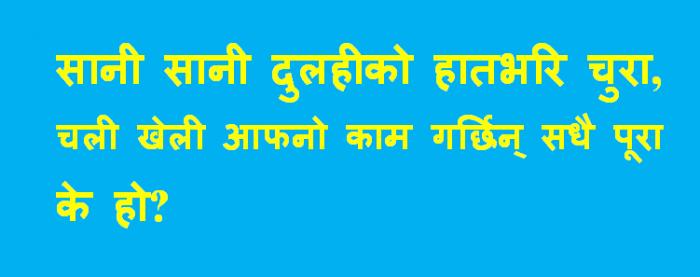 Gau Khane Katha Nepali Image