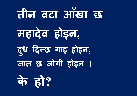 Gau Khane Katha Nepali Images