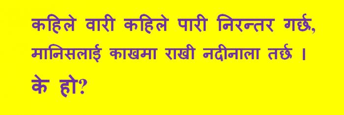 Gau Khane Katha Nepali Pictures