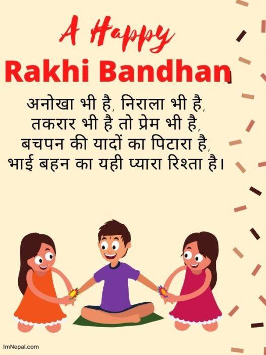 Happy Rakhi Raksha Bandhan Wishes Image