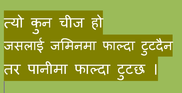 Nepalese riddle Pics