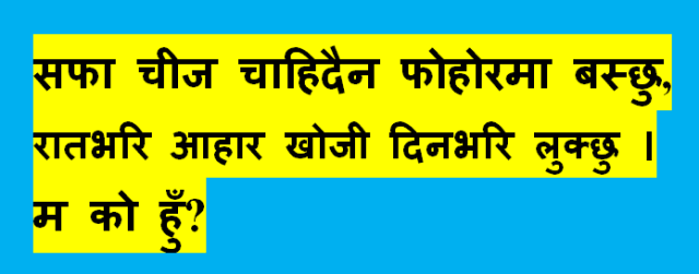 Nepalese riddles Image