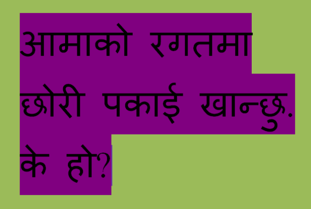 Nepalese riddles Images