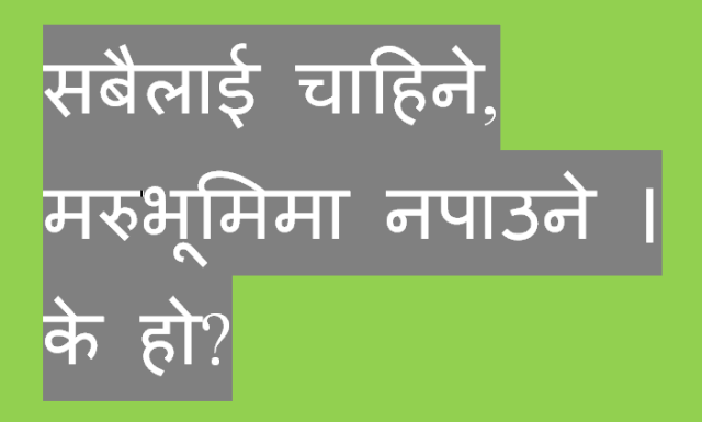 Nepalese riddles Pic