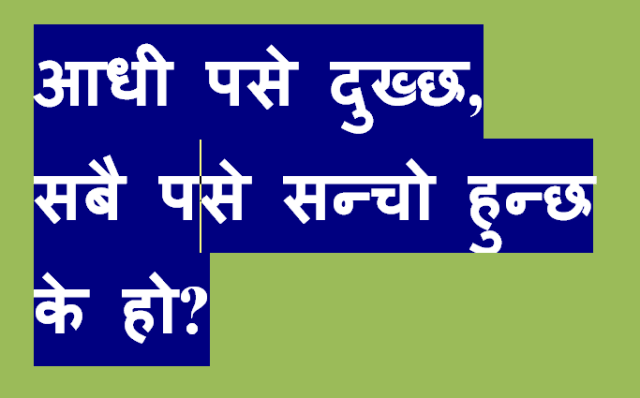 Nepalese riddles Pics