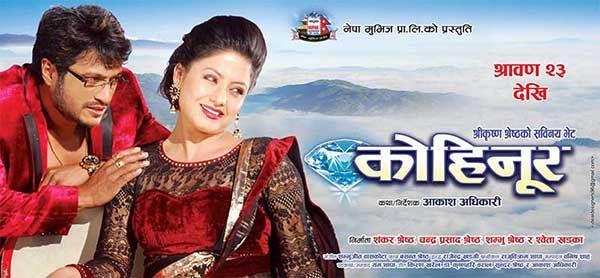 Nepali Movie Kohinoor