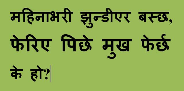 Nepali riddle Pic