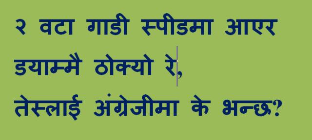 Nepali riddle Pics