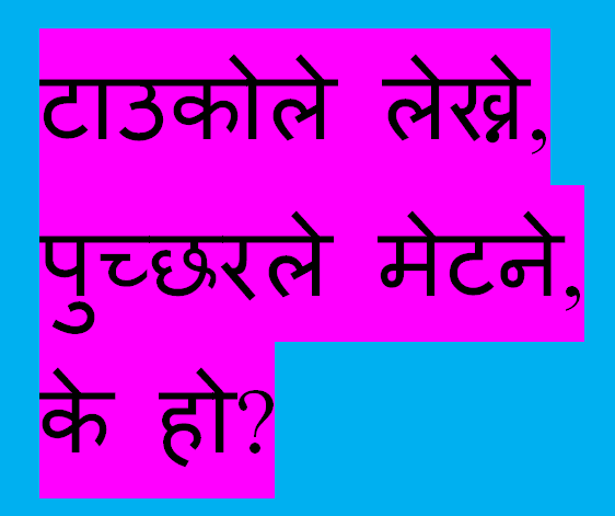 Nepali riddle Pictures