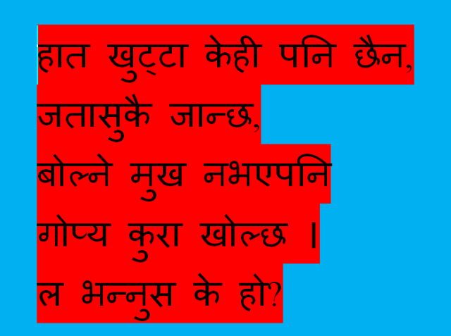 Nepali riddles Image