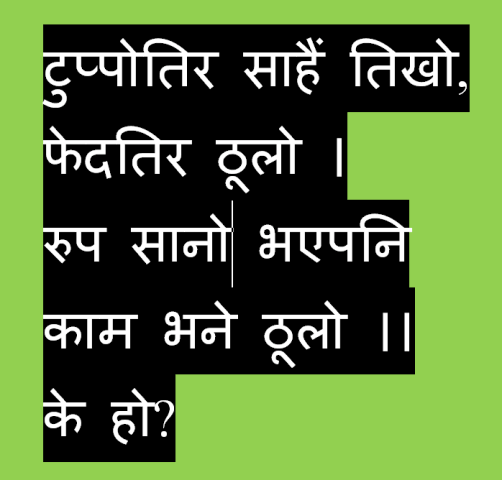 Nepali riddles Images