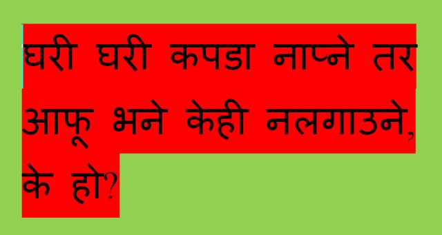 Nepali riddles Photo