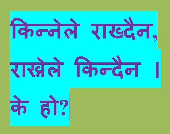 Nepali riddles Pic