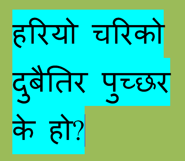 Nepali riddles Pictures