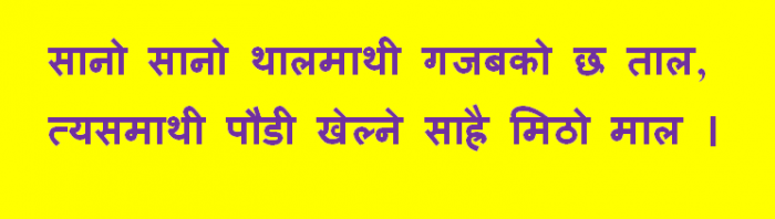 Nepali tricky Question Images
