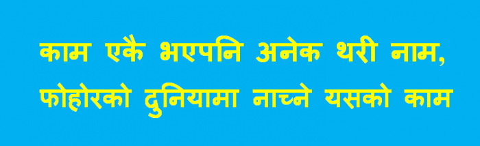 Nepali tricky Questions Images
