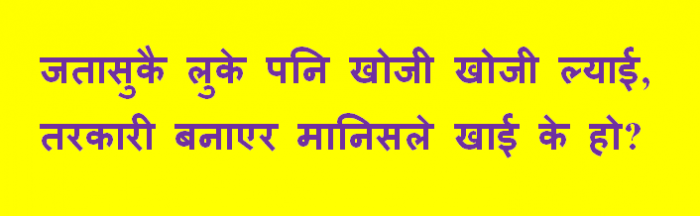 Nepali tricky Questions Pic