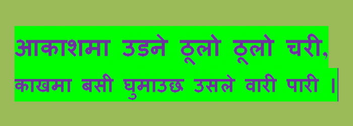 Nepali tricky puzzle Images
