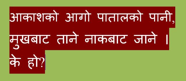 riddle Image Nepali