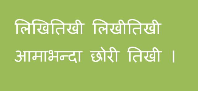 riddle Nepali Image