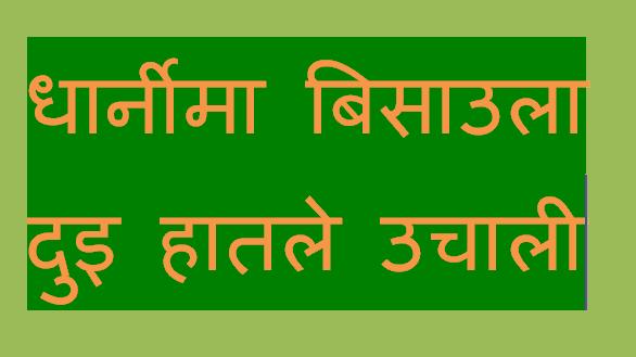 riddle Pics Nepali