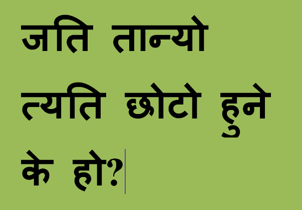 riddle Picture Nepali