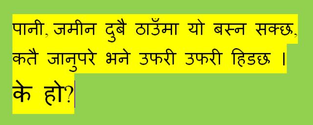 riddles Image Nepali