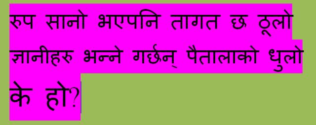 riddles Photo Nepali