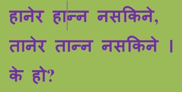 riddles Pics Nepali