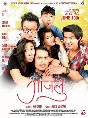 Gajalu Nepali Movie