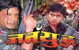 Jana Yuddha Nepali Movie