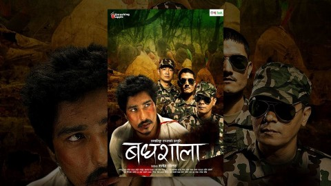 badhshala nepali movie