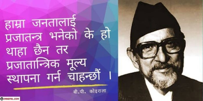 BP Koirala Nepali Quotes Pic